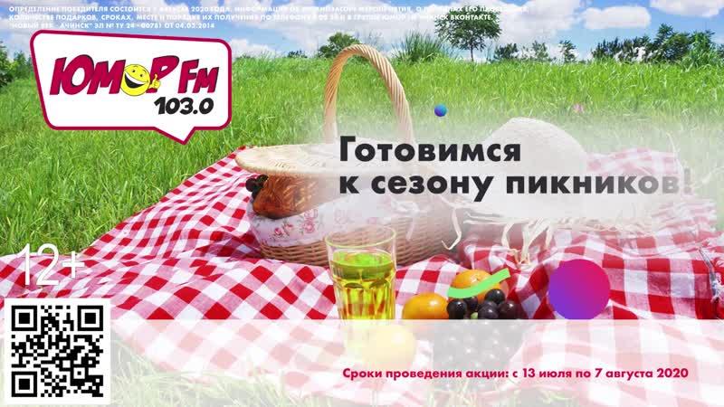 Пикниковый период Юмор фм Ачинск