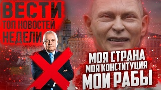 Вести БЕЗ Киселева. Атака на Хабаровск, автозаки для Росгвардии, новые налоги. Кремль сошел с ума?