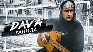 DAVA - Ранила. Лирик видео ( Премьера 2019 )