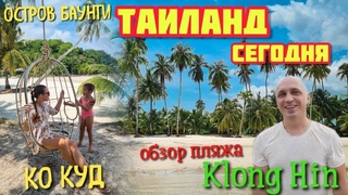 ТАЙЛАНД сегодня КО КУД пляж КЛОН ХИН Таиланд ТВ