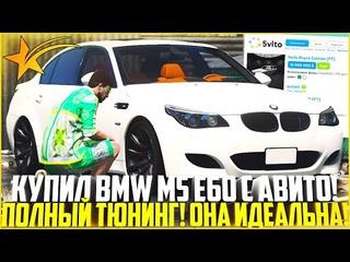 КУПИЛ BMW M5 E60 С АВИТО НА ГТА 5 РП! ОДНО ИЗ ЛУЧШИХ АВТО ЗА ЭТИ ДЕНЬГИ! - GTA 5 RP | Strawberry