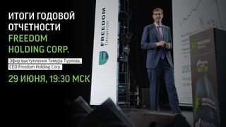 Тимур Турлов - Выступление по итогам годовой отчётности Freedom Holding Corp.
