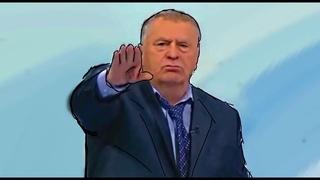 Жириновский отжигает! ПРАВДА про Кавказ!