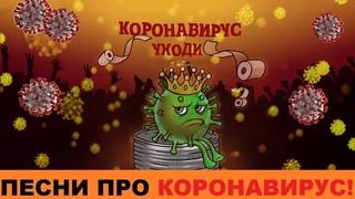 ПЕСНИ ПРО КОРОНАВИРУС//ПЕСНИ ПРО КАРАНТИН//ПЕСНИ ПРО COVID-19