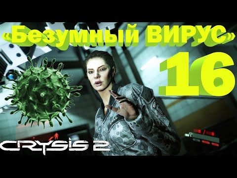 Crysis 2 Безумный ВИРУС 16