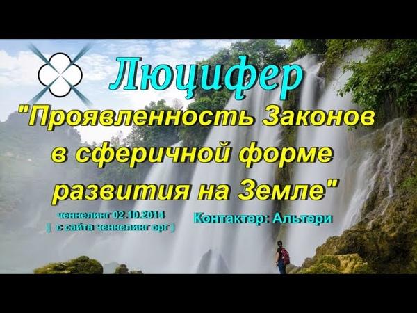 Ченнелинг Люцифер Проявленность Законов в сферичной форме развития на Земле 02 10 2014