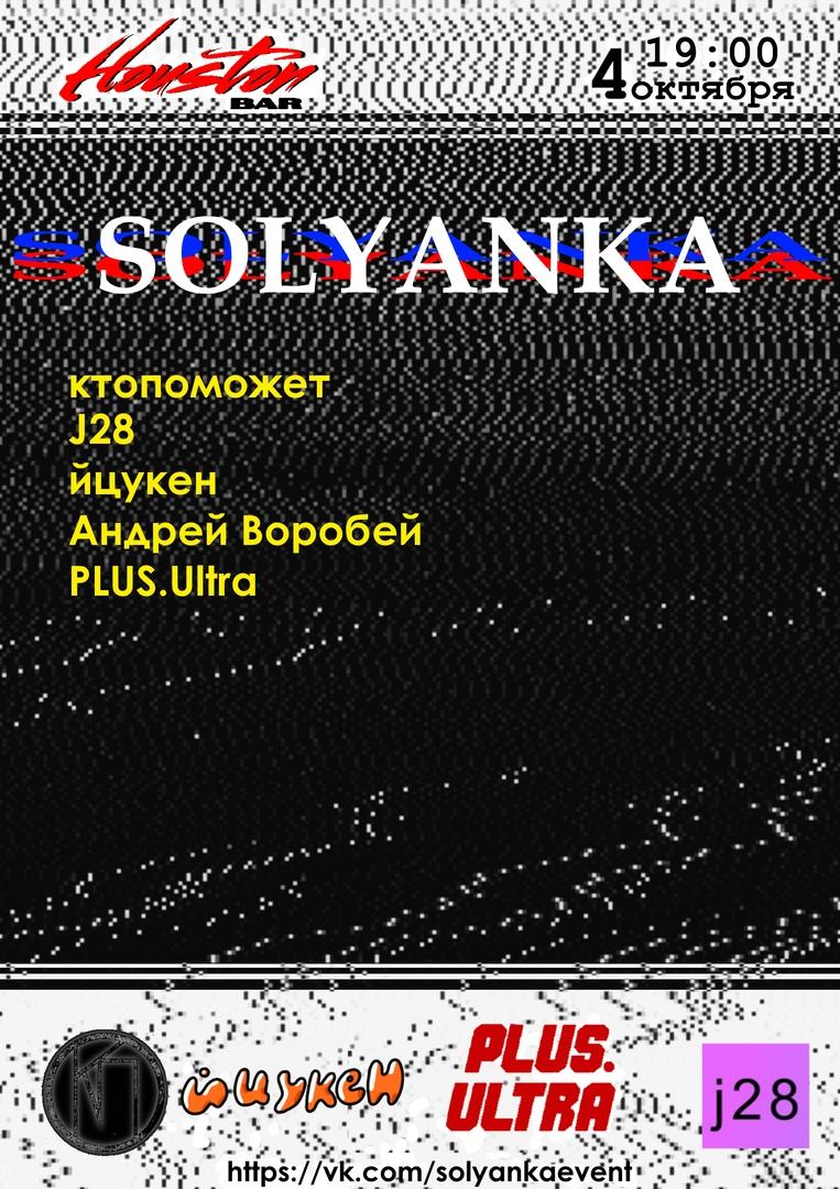 Афиша Самара SOLYANKA - 04.10.2020 - / Houston Bar /