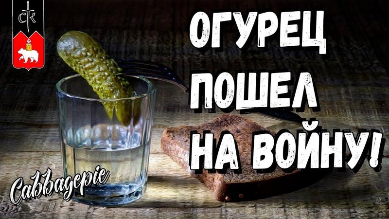 ОГУРЕЦ ИДЕТ НА ВОЙНУ Crusader Kings 3