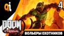 Прохождение Doom Eternal Без Комментариев — Часть 4 Вольеры Охотников Рока