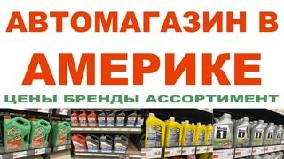 Магазин автомасел в Америке. Какие масла продаются в США на самом деле. Сколько стоит MOBIL в США