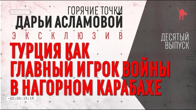 Турция как главный игрок войны в Нагорном Карабахе Горячие точки Дарьи Асламовой