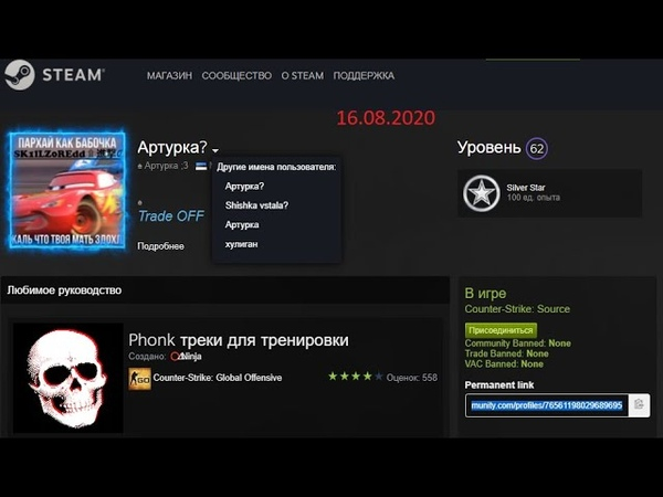 Counter strike Source 2020 08 16 Андрейка полное видео