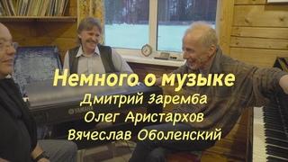 Немного о музыке. Дмитрий Заремба, Олег Аристархов, Вячеслав Оболенский.