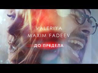 Валерия & Максим Фадеев - До предела (Премьера клипа, 2020)