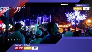 Ваше шоу TV - Non stop Music #7