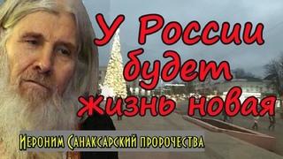 Старец Иероним Санаксарский. Пророчество. У России будет жизнь новая