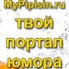 MyPipisin.ru - Твой портал юмора!