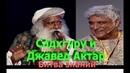 Джавед Ахтар и Садхгуру. Битва знаний