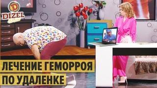 Онлайн лечение геморроя: муж и жена на приеме у доктора – Дизель Шоу 2020 | ЮМОР ICTV