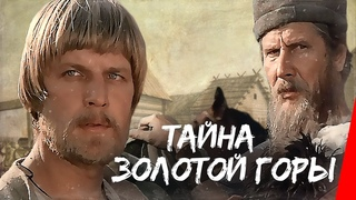 Тайна золотой горы (1985) фильм