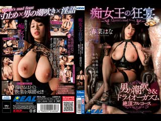 [REAL-668] Hana Haruna Japanese Asian porn Японское порно Big Tits Ass Creampie Huge Butt Slut Handjob Blowjob BBW