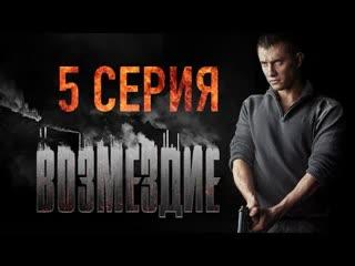 Возмездие 5 серия ceрия из 10 серии Сериал,2019, драма, боевик, HD,1080p