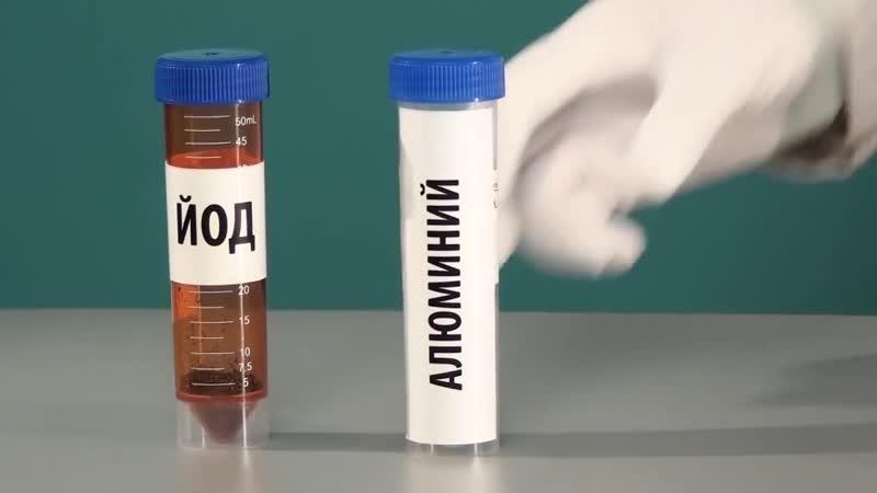 Алюминий и йод