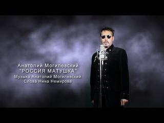 Анатолий Могилевский ''РОССИЯ МАТУШКА''