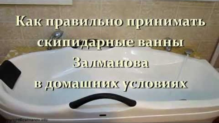 Скипидарные ванны Залманова как их правильно принимать в домашних условиях