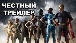 Честный трейлер   сериал «Пацаны» / Honest Trailers   The Boys [rus]