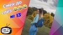 Смех до слёз Лучшие приколы Самое смешное Best №13