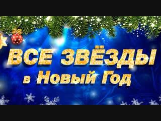 Все звезды в Новый год /