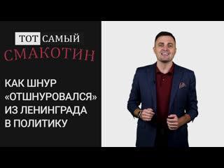 Как Шнур «отшнуровался» из Ленинграда в политику.Тот самый Смакотин. ФАН-ТВ