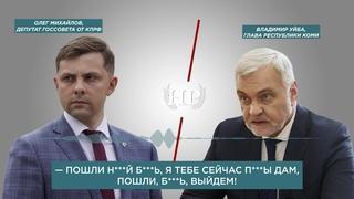 ОСТОРОЖНО МАТ! Разговор оппозиционного депутата и главы республики Коми в России 2021