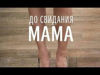 До свидания мама (FullHD, драма, реж. Светлана Проскурина, 2014 г.)