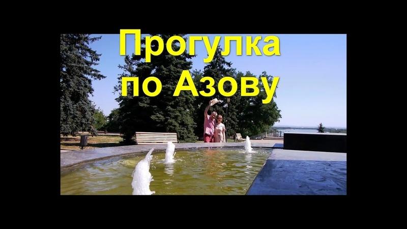 Переезд из Сибири Прогулка по Азову
