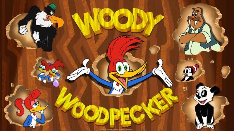Сегодня утром - снова дети, смотрим: Дятел Вуди Вудпекер!