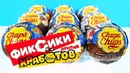 ФИКСИКИ ПРОТИВ КРАБОТОВ Чупа Чупс! Новая серия игрушки мультик 2020! Unboxing Surprise Chupa Chups