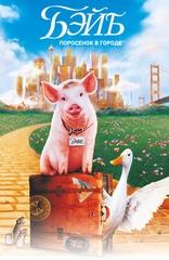 Бэйб: Поросенок в городе (Babe: Pig in the City, 1998): Всё о фильме на ivi