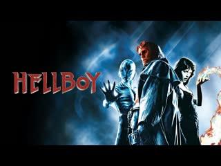 Хеллбой: Герой из пекла Hellboy, 2004  12+