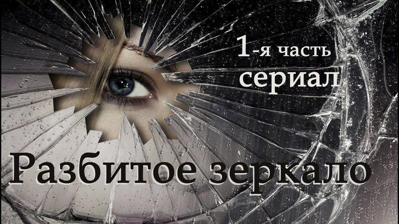 РАЗБИТОЕ ЗЕРКАЛО 1 я часть Все серии Украинский сериал 2021