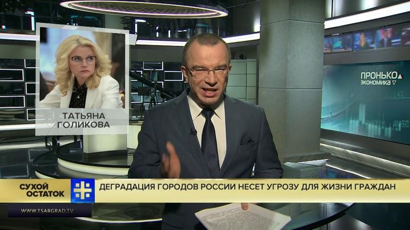 Юрий Пронько: Деградация городов России несёт угрозу для жизни граждан