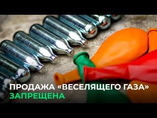 Законопроект о запрете продажи «веселящего газа» в немедицинских целях был принят Госдумой в III чтении