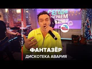 Дискотека Авария - Фантазёр (LIVE @ Авторадио)