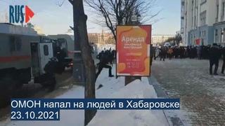 ⭕️ ОМОН напал на людей в Хабаровске 23.10.2021