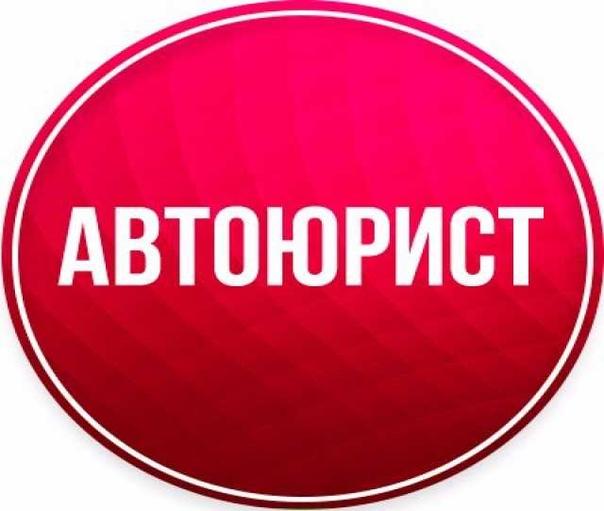автоюрист ижевск