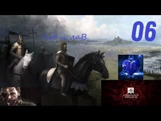 Лав. Crusader Kings III & Короли крестоносцы III (дар от san sable). №6. Король Торд да его интриги.