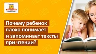 Почему ребенок плохо понимает и запоминает тексты при чтении?