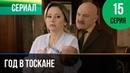 ▶️ Год в Тоскане 15 серия - Мелодрама Фильмы и сериалы - Русские мелодрамы