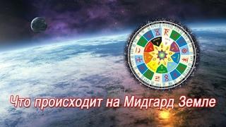 Что происходит сейчас на Мидгард Земле=Золотой Век=Экзамен на Человечность=Ведайте